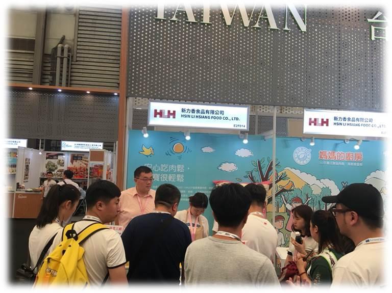 2018年5月 上海中食展