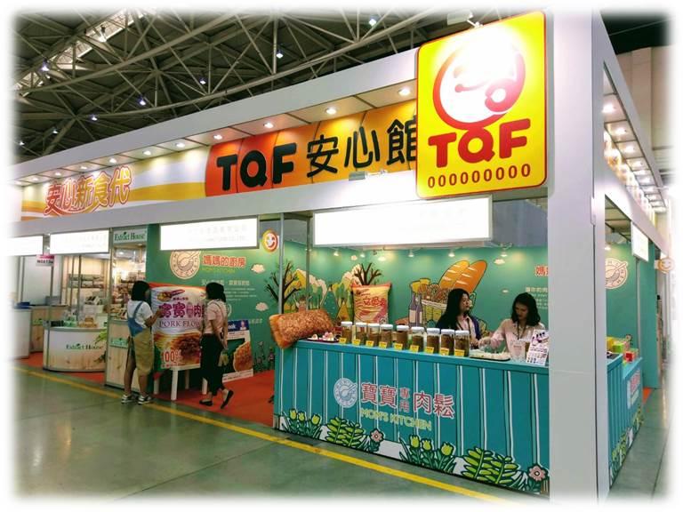 2018年6月 台北國際食品展