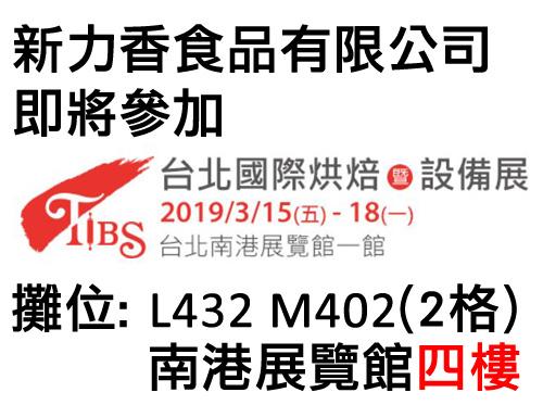參加 2019 3月台北國際 烘焙展