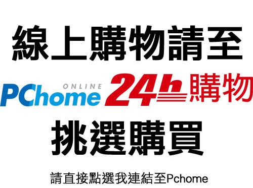 線上購物請至PChome24購物挑選唷~