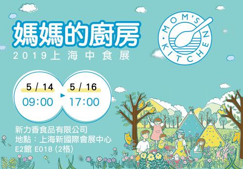 參加 2019 5月 上海中食展