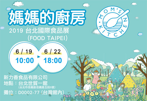參加2019台北國際食品展 (FOOD TAIPEI)