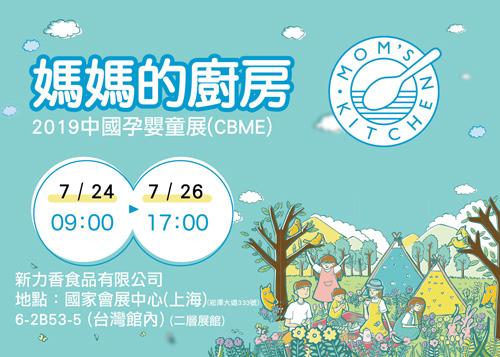 參加2019上海嬰童展 (CBME)