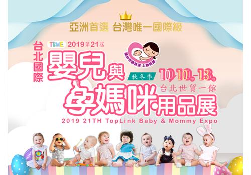 參加2019秋冬季台北婦幼展 (免費索票)