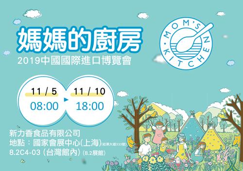 參加2019中國國際進口博覽會