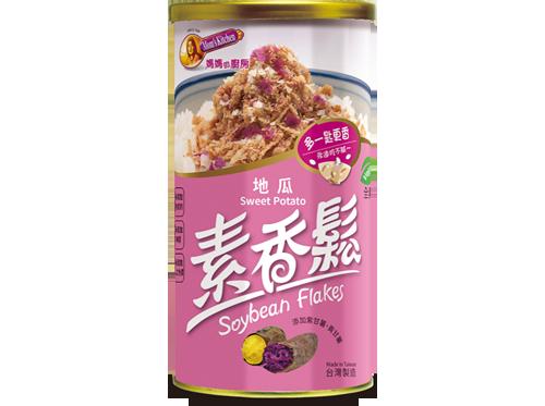 「素香鬆 (地瓜口味)」新品上市!!!