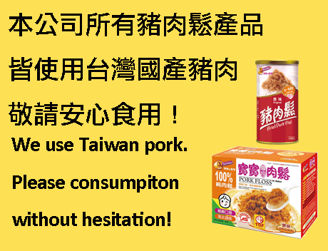 豬肉鬆產品皆使用台灣豬肉,請安心食用