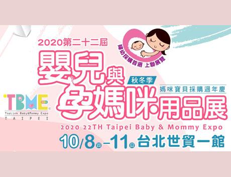 參加2020秋冬季台北婦幼展 (免費索票)