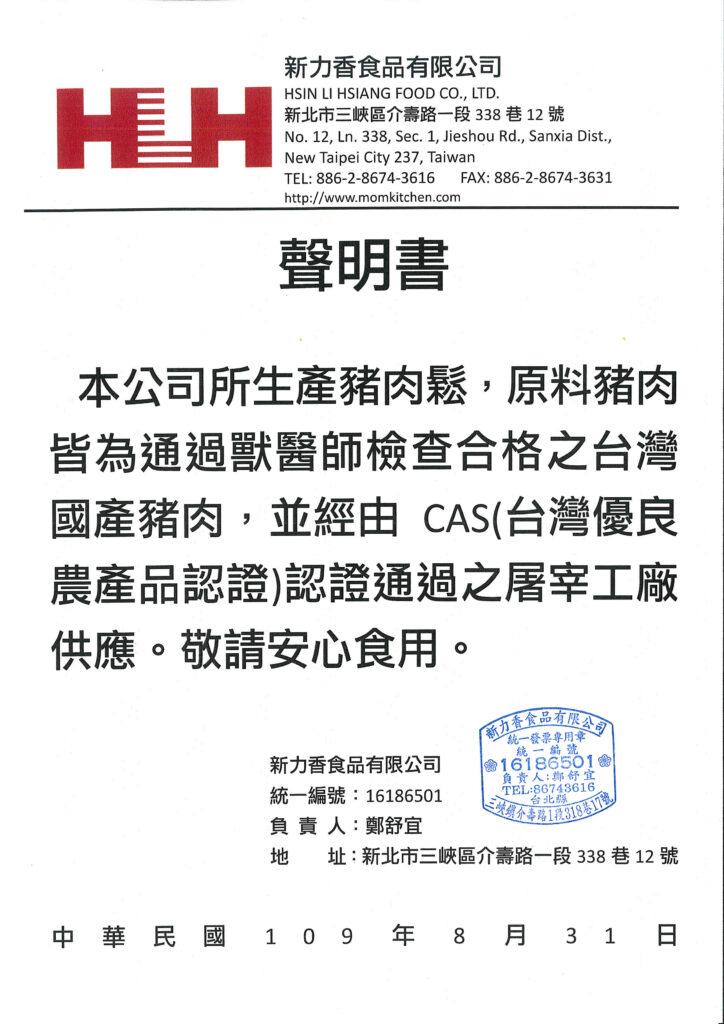 豬肉原產地台灣_中文聲明書