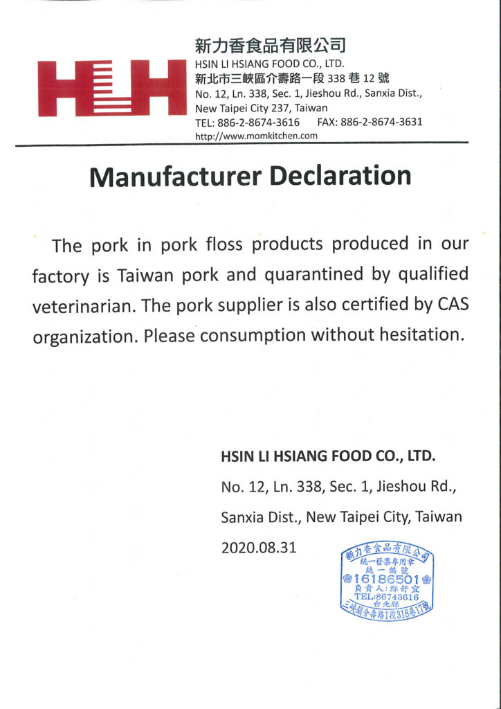 Taiwan pork_manufacturer declaration