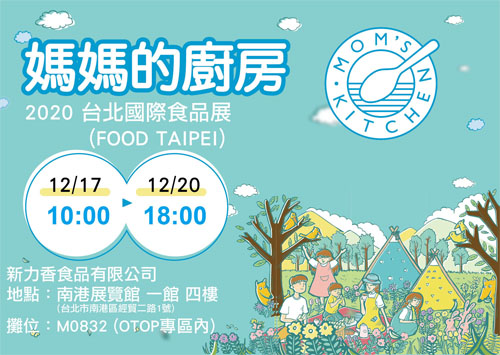 參加2020台北國際食品展 (FOOD TAIPEI)
